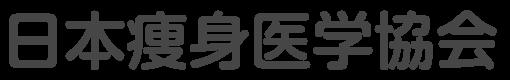 特定非営利活動法人日本痩身医学協会